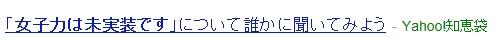yahoothiebukuro.jpg