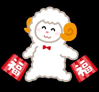 羊_2015
