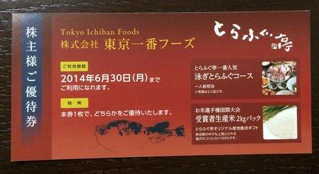 東京一番フーズ_2013