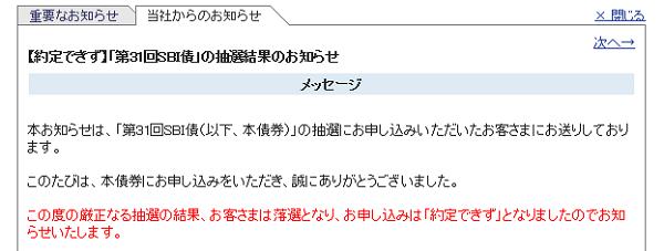 SBI債_2015②