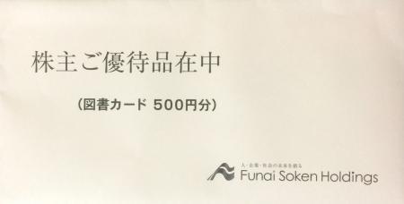 船井総研ホールディングス_2015