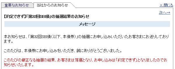 SBI債_2015④