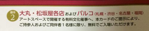 J.フロント リテイリング_2015③