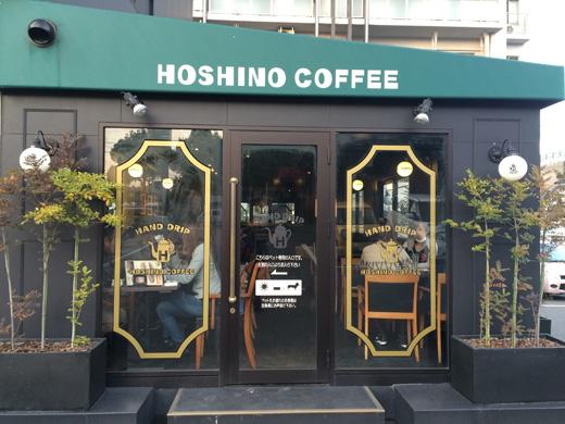 hosinokohi.jpg