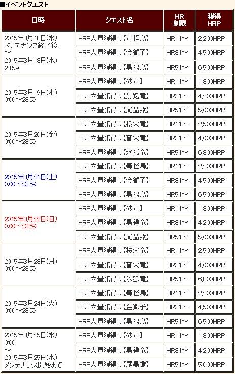 2015y03m18d_151003258.jpg
