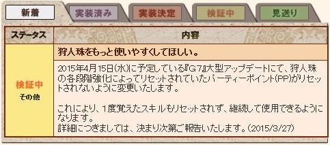 2015y03m27d_195214626.jpg