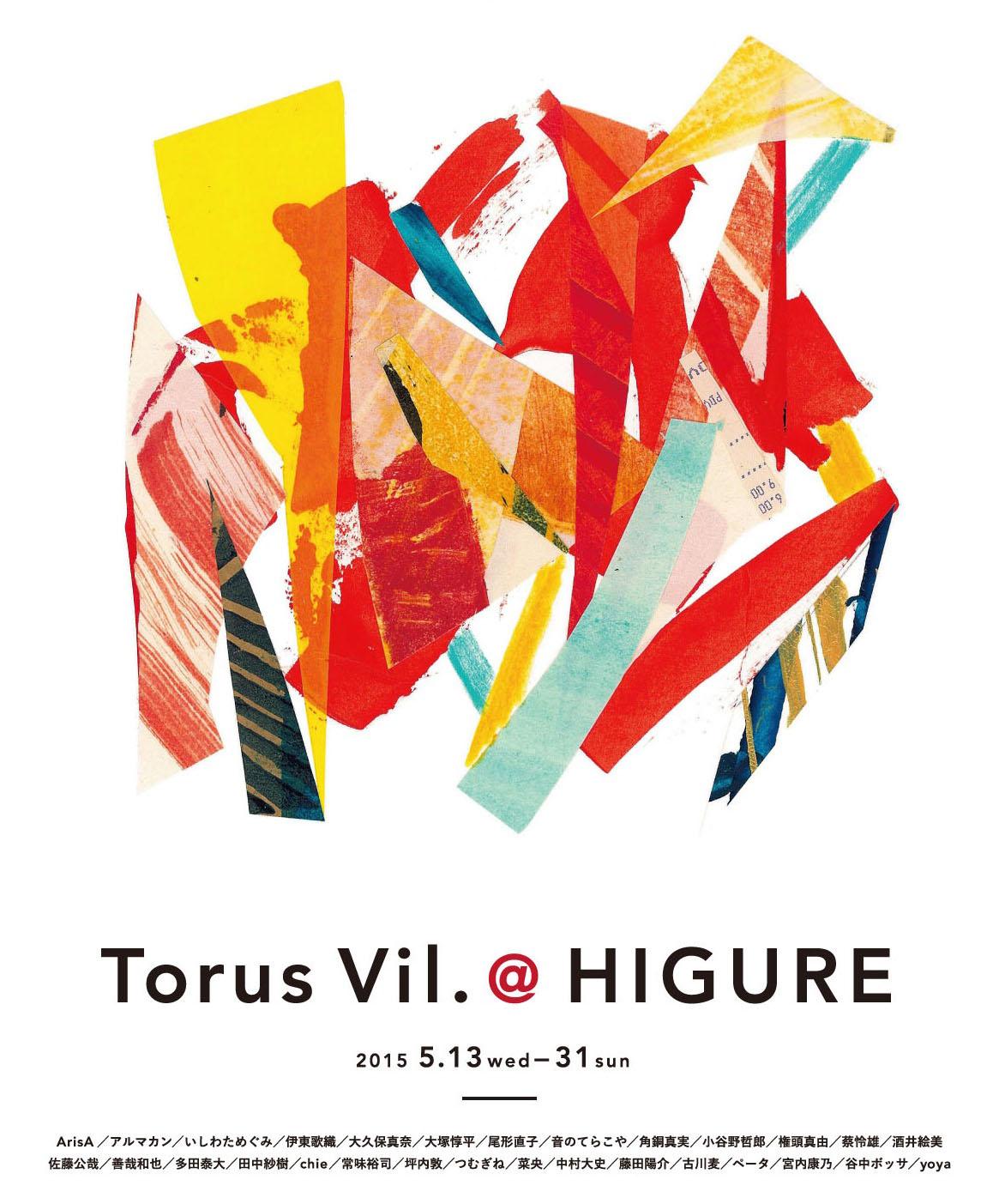 Torus_higure_F_2.jpg