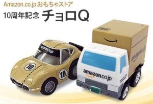Amazon.co.jpおもちゃストア10周年記念 チョロQセット