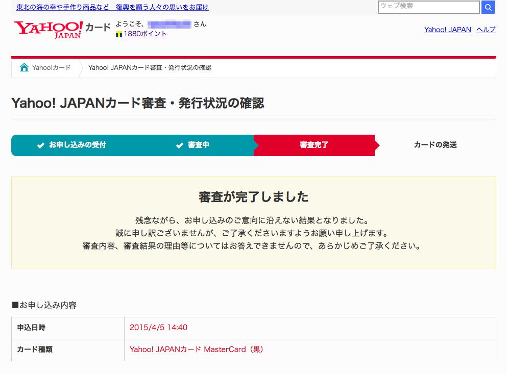 Yahoo__JAPANカード審査・発行状況の確認_-_Yahoo_カード