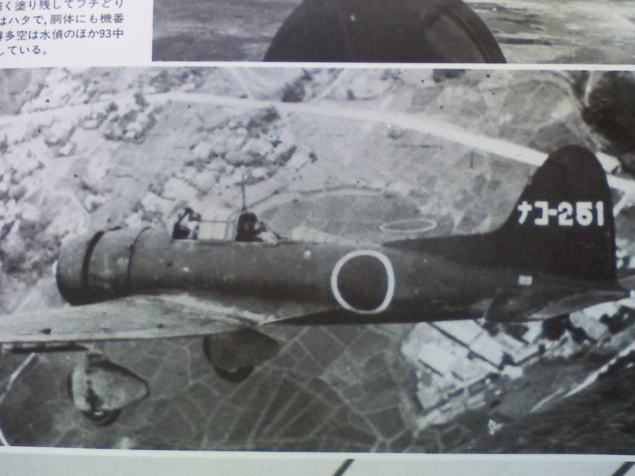 昔の伊保原飛行場、先日の名古屋行きの続き。 - しお´sプレイス