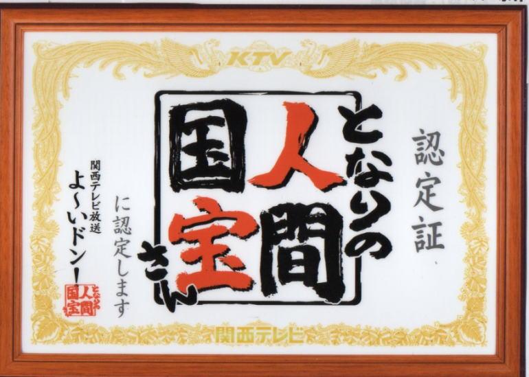 20150507ninngennkokuhou.jpg