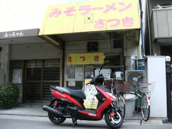 神戸で行列の出来る味噌ラーメンを食すΣb( `・ω・´)グッ