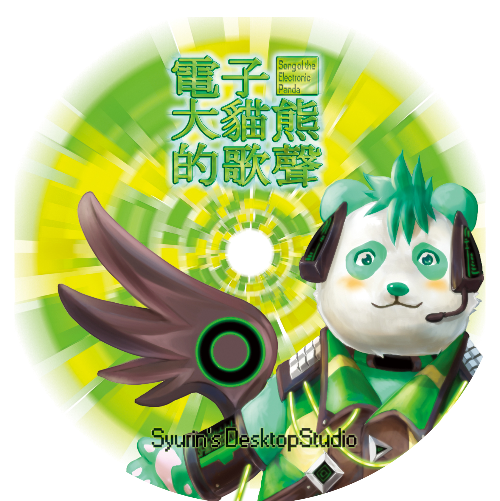 yuyu_1st_disc.jpg