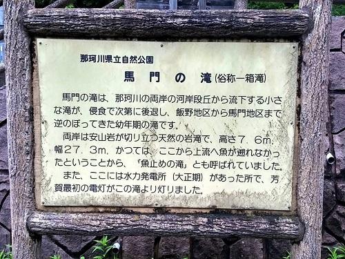 馬門の滝!③