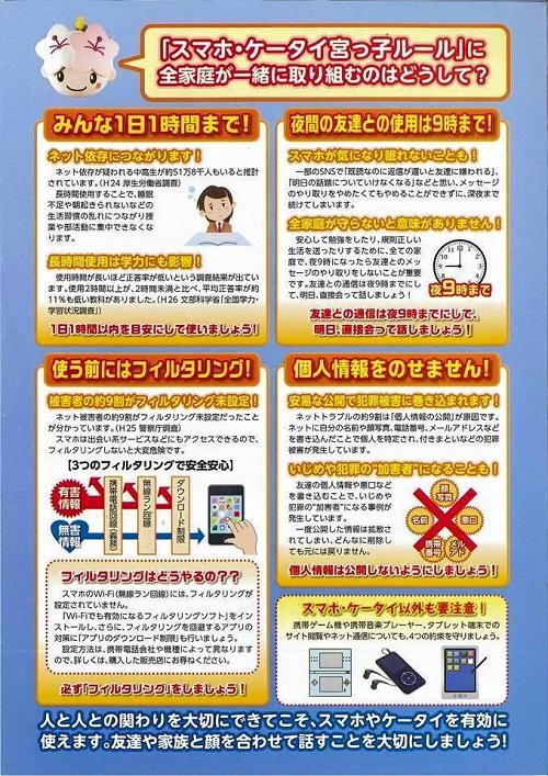 宇都宮市P連≪常置委員会・第1回リーダー研修会≫!③