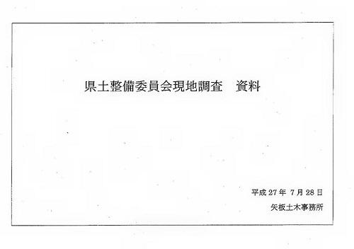 栃木県議会<県土整備委員会>現地調査!矢板土木事務所管内07