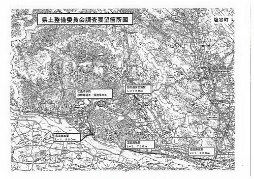 栃木県議会<県土整備委員会>現地調査!矢板土木事務所管内16