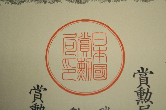 日本國賞勲局印