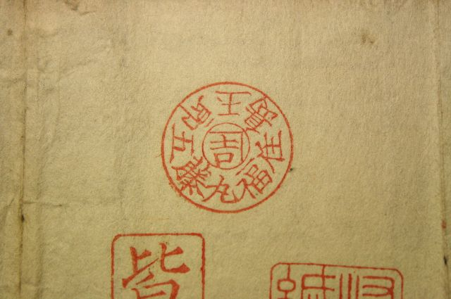 明治初期の手彫り印鑑印譜