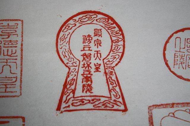 御朱印 陵墓印