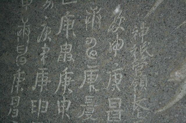 篆書 石碑