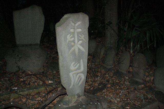 三井親和 石碑
