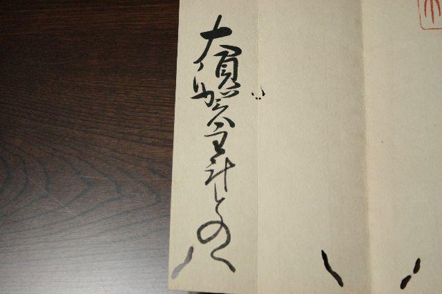 手彫り印鑑 今體派