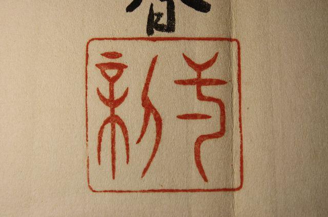 手彫り印鑑 今體派(今体派)