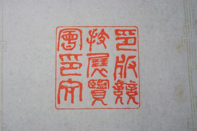 手彫り印鑑技術競技会受賞作品