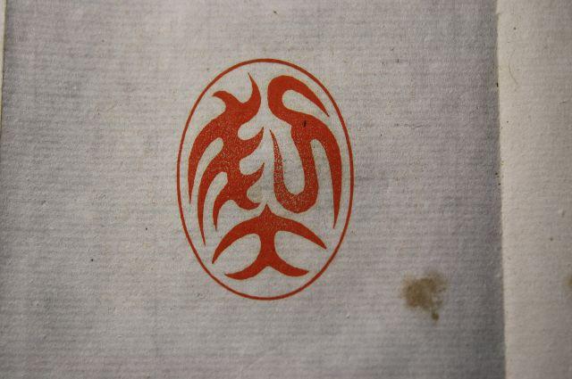 明治時代の手彫り印鑑 大篆風 今體派 柳葉篆 笹文字