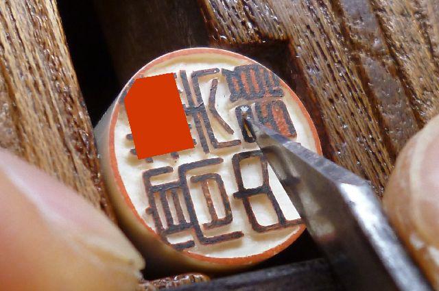 完全手彫り印鑑 彫刻工程写真