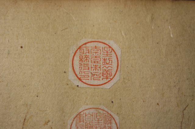 手彫りの法人用印鑑