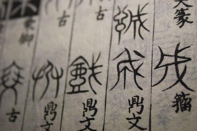 柳葉篆 韻府古篆彙選