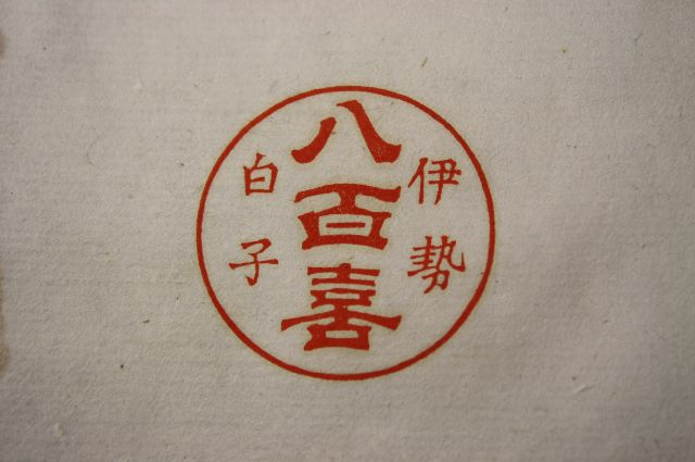 明治時代の手彫り印鑑 事業用印章