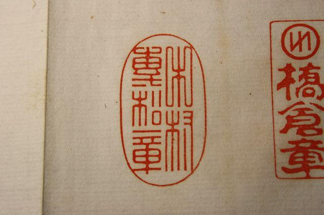 手彫り印鑑 明治時代の印譜から