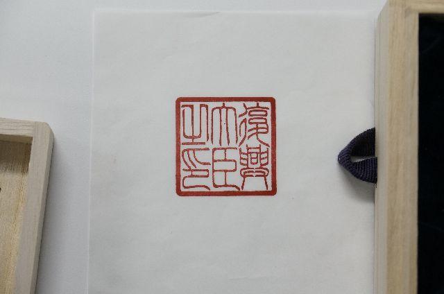 手彫り 復興大臣之印