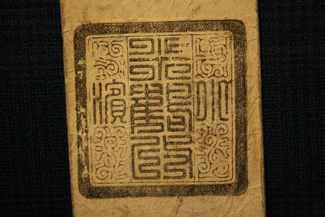 藩札に押された手彫り印鑑