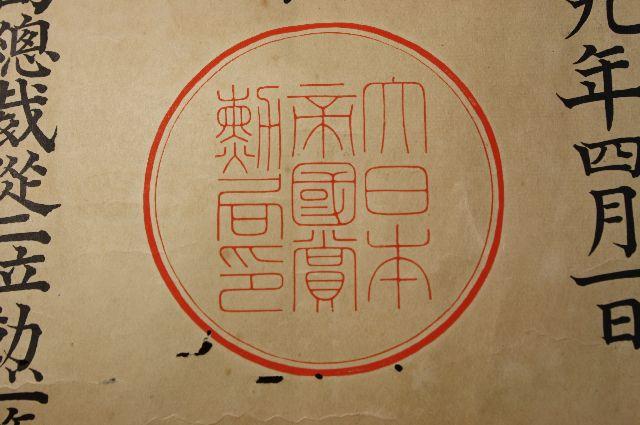 従軍記章之證の太枠細字篆書体