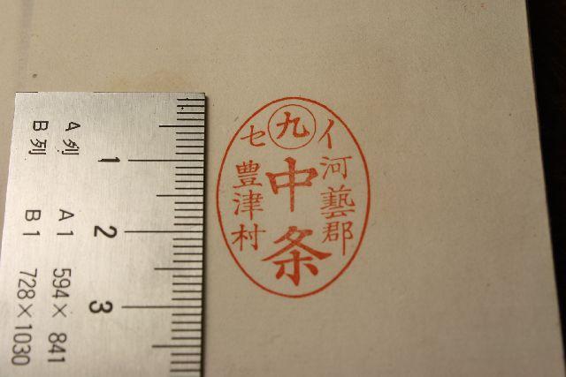 手彫り印鑑 明治時代