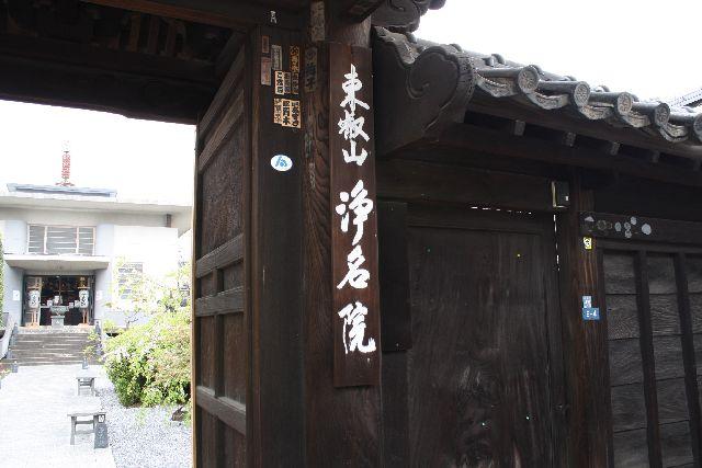 手彫り印鑑 浄名院