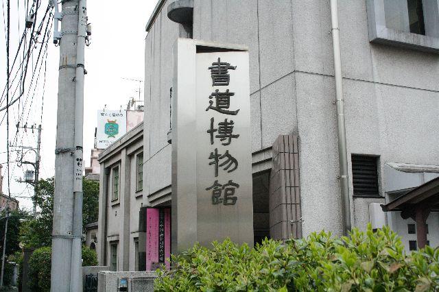 手彫り印鑑 書道博物館