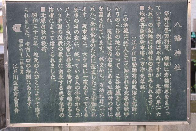 小岩田八幡神社
