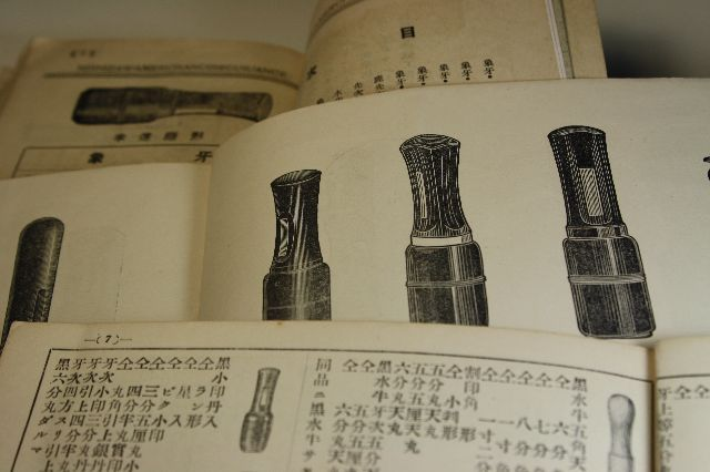 手彫り印鑑の印材カタログ