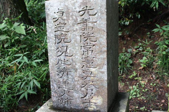 隷書体 石碑