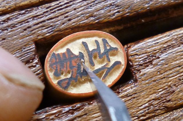 小判型の手彫り印鑑(行書体)荒彫り