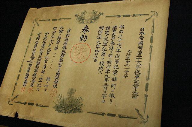 従軍記章之證の太枠細字篆書体手彫り印鑑