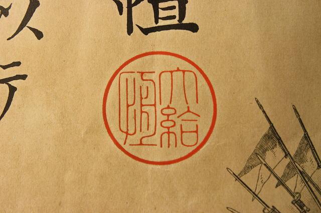 賞勲局総裁之印