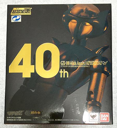 超合金魂 GX-08(40th Anniv.) アフロダイA  (超合金40周年記念Ver.)