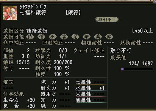 shichihukugohu-2.jpg