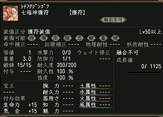 shichihukugohu.jpg